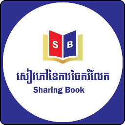 book-sharing-book.png